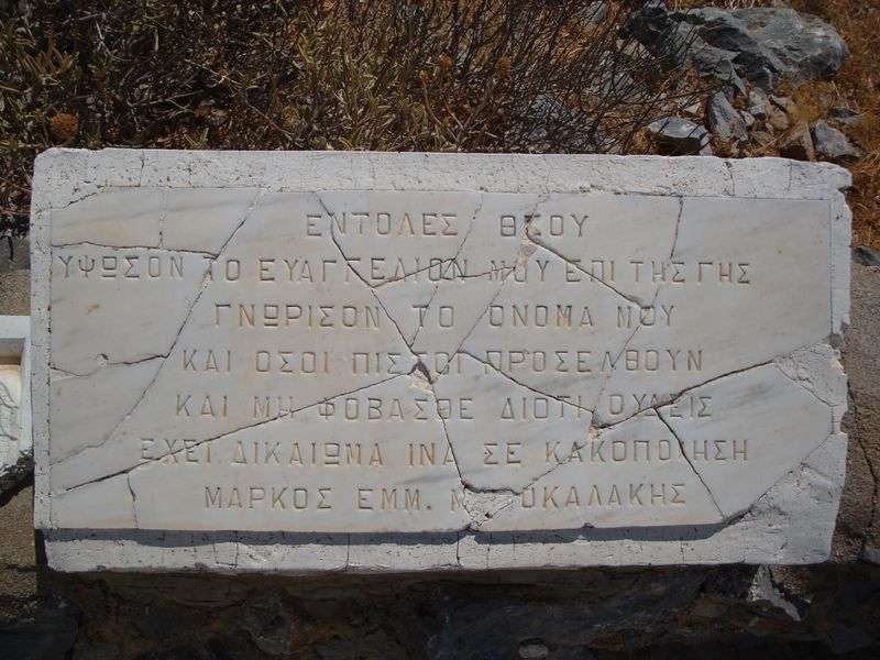 085. Marble plaque (plate) outside - Timios Stavros Church (Τίμιος Σταυρός). Skinaria village (Σκινάρια, Ρέθυμνο), South Crete.
